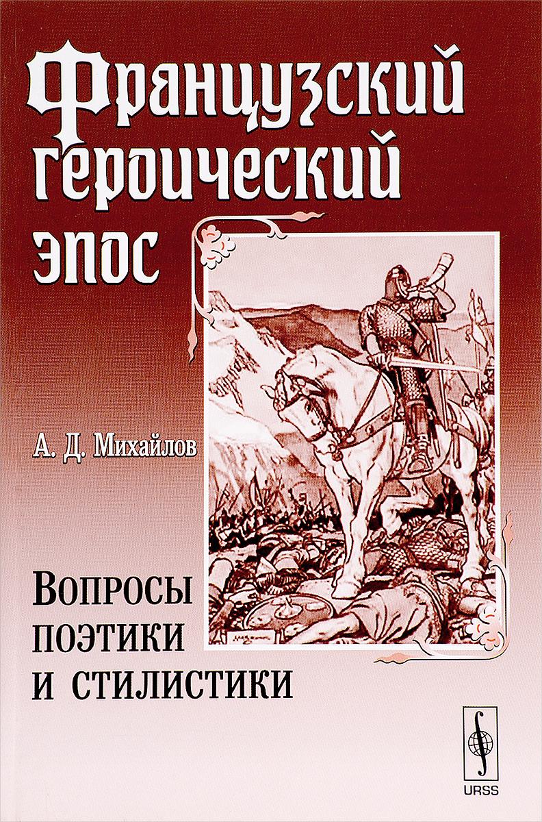 А. Д. Михайлов Французский героический эпос. Вопросы поэтики и стилистики