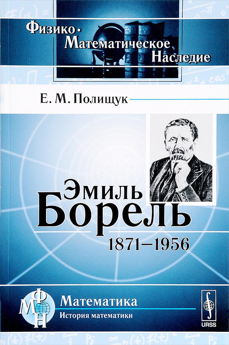 Е. М. Полищук. Эмиль Борель. 1871-1956 0x0