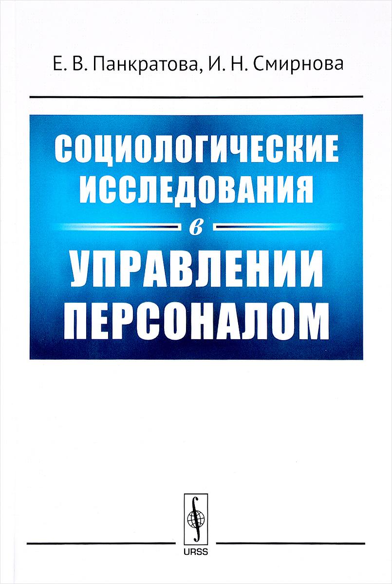 Е. В. Панкратова, И. Н. Смирнова Социологические исследования в управлении персоналом. Учебное пособие