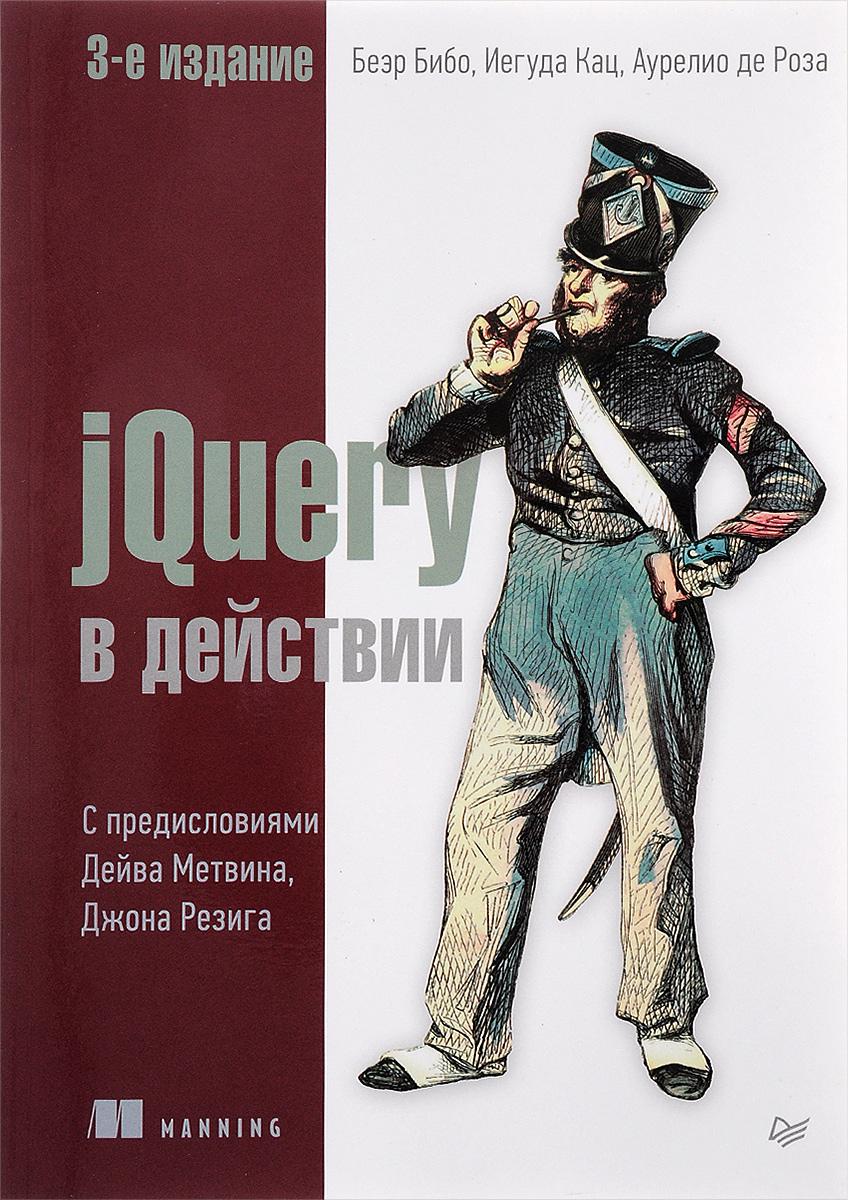 Беэр Бибо, Иегуда Кац, Аурелио де Роза jQuery в действии jquery в действии 3 е издание