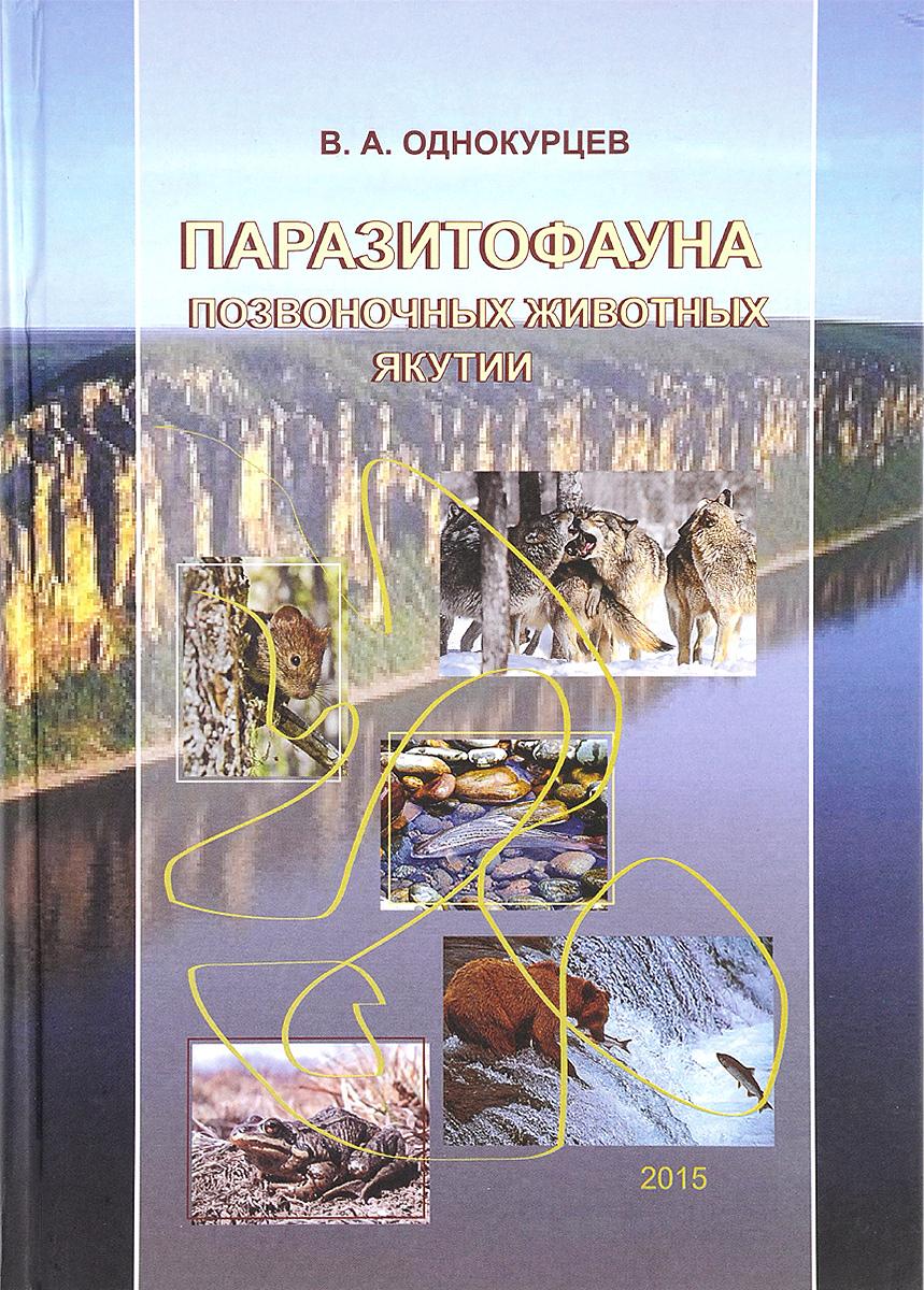 В. А. Однокурцев Паразитофауна позвоночных животных Якутии