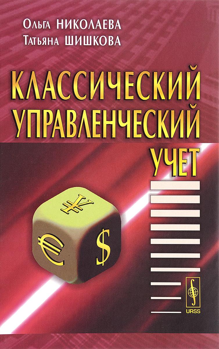 О. Е. Николаева, Т. В. Шишкова Классический управленческий учет. Учебник