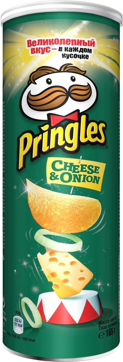 Pringles картофельные чипсы со вкусом сыра и лука, 165 г чипсы pringles со вкусом сметаны и лука 70г