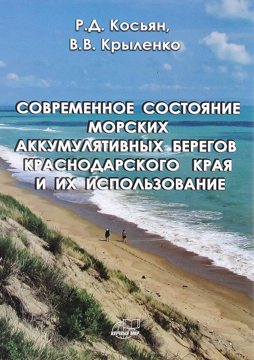 Р. Д. Косьян, В. В. Крыленко Современное состояние морских аккумулятивных берегов Краснодарского края и их использование