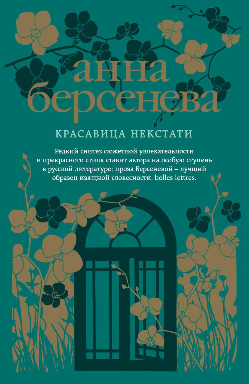 Анна Берсенева Красавица некстати