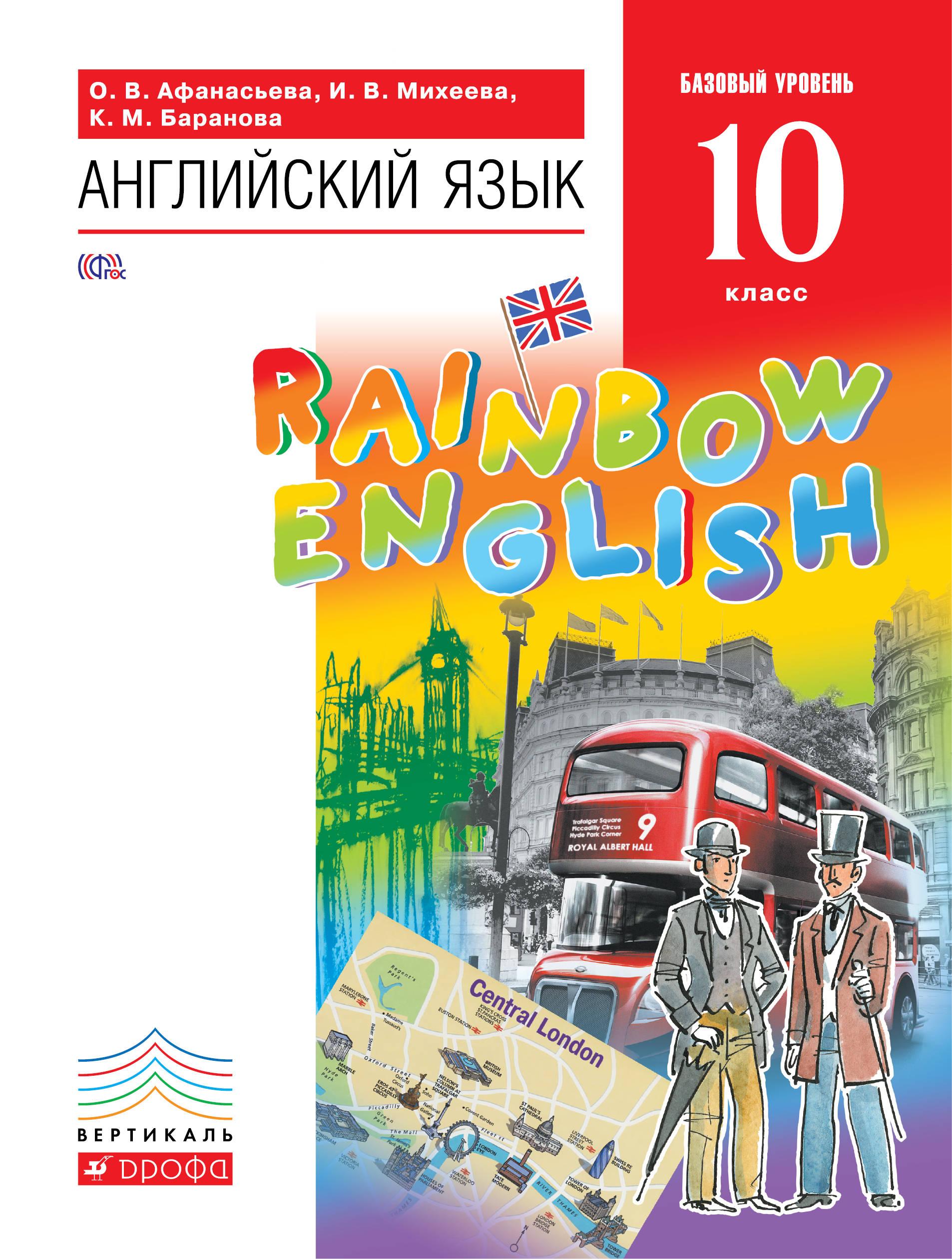 О. В. Афанасьева, И. В. Михеева, К. М. Баранова Английский язык. 10 класс. Базовый уровень. Учебник