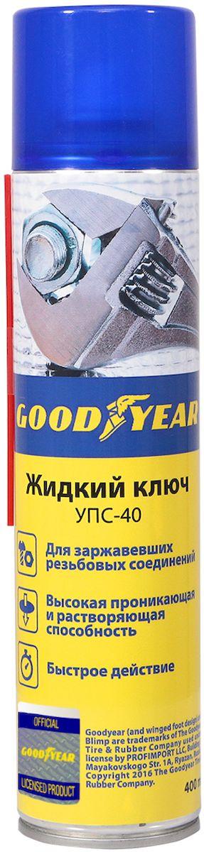 Ключ жидкий Goodyear УПС-40, аэрозоль, 400 мл ключ goodyear gy002208
