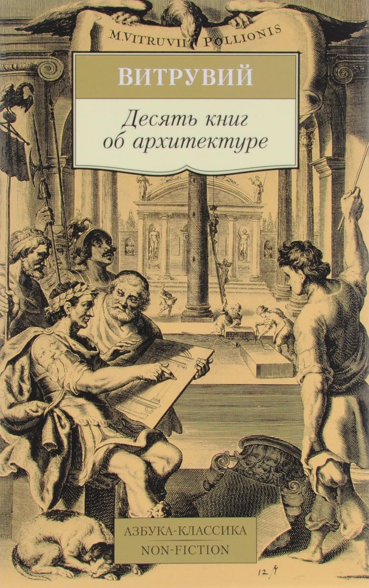 Витрувий Десять книг об архитектуре