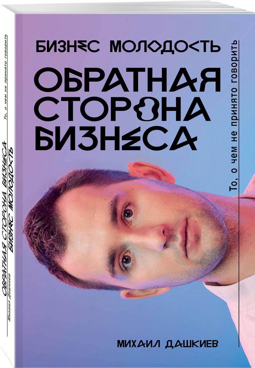 Михаил Дашкиев Обратная сторона бизнеса. То, о чем не принято говорить