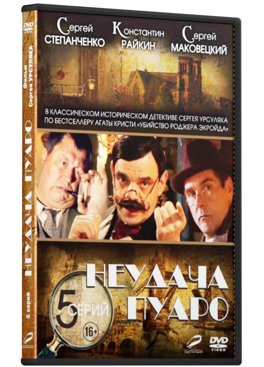 Неудача Пуаро: Серии 1-5