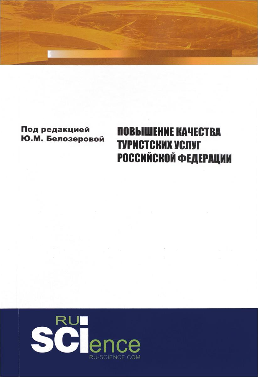 Повышение качества туристских услуг Российской Федерации