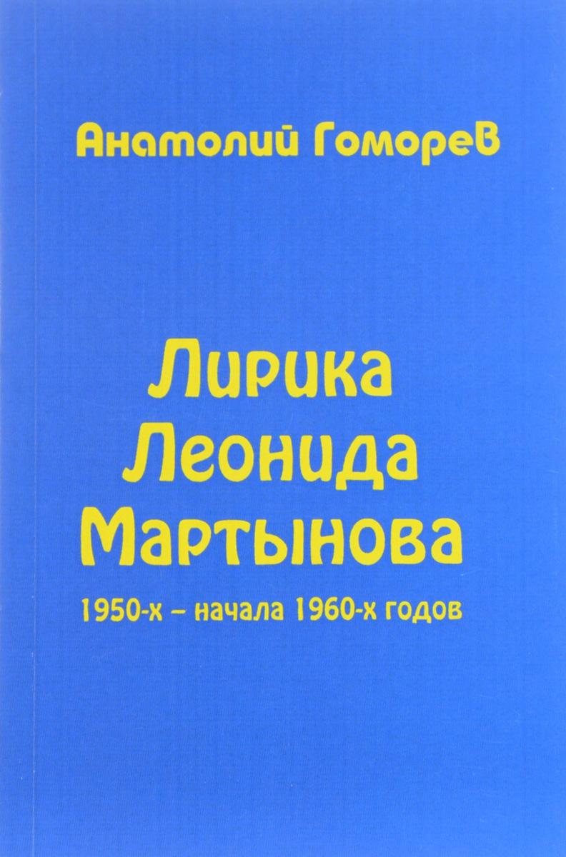 Анатолий Гоморев Лирика Леонида Мартынова 1950-х - начала 1960-х годов