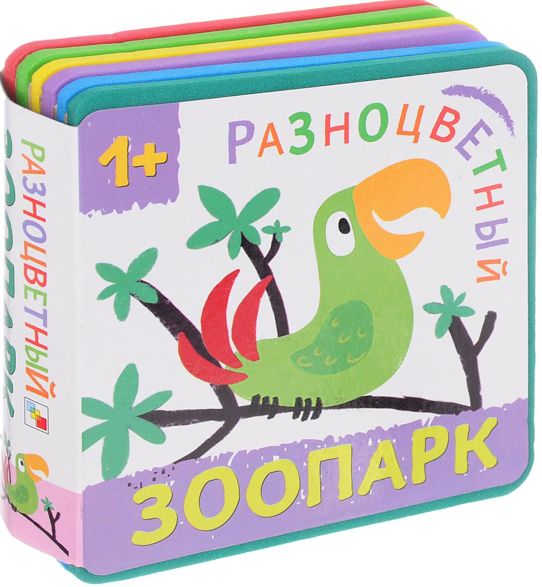 Е. Александрова Разноцветный зоопарк. Попугай