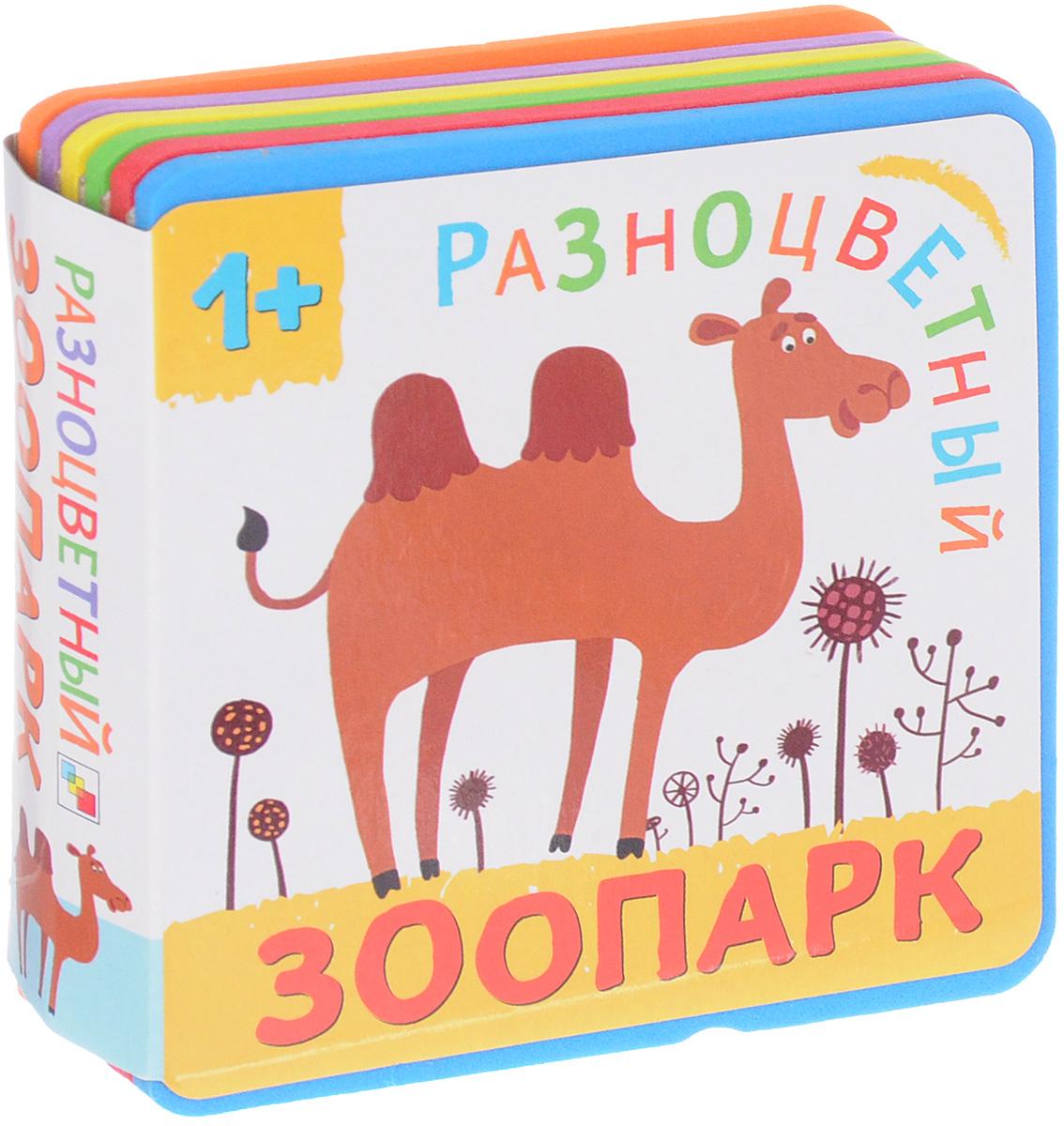 Е. Александрова Разноцветный зоопарк. Верблюд