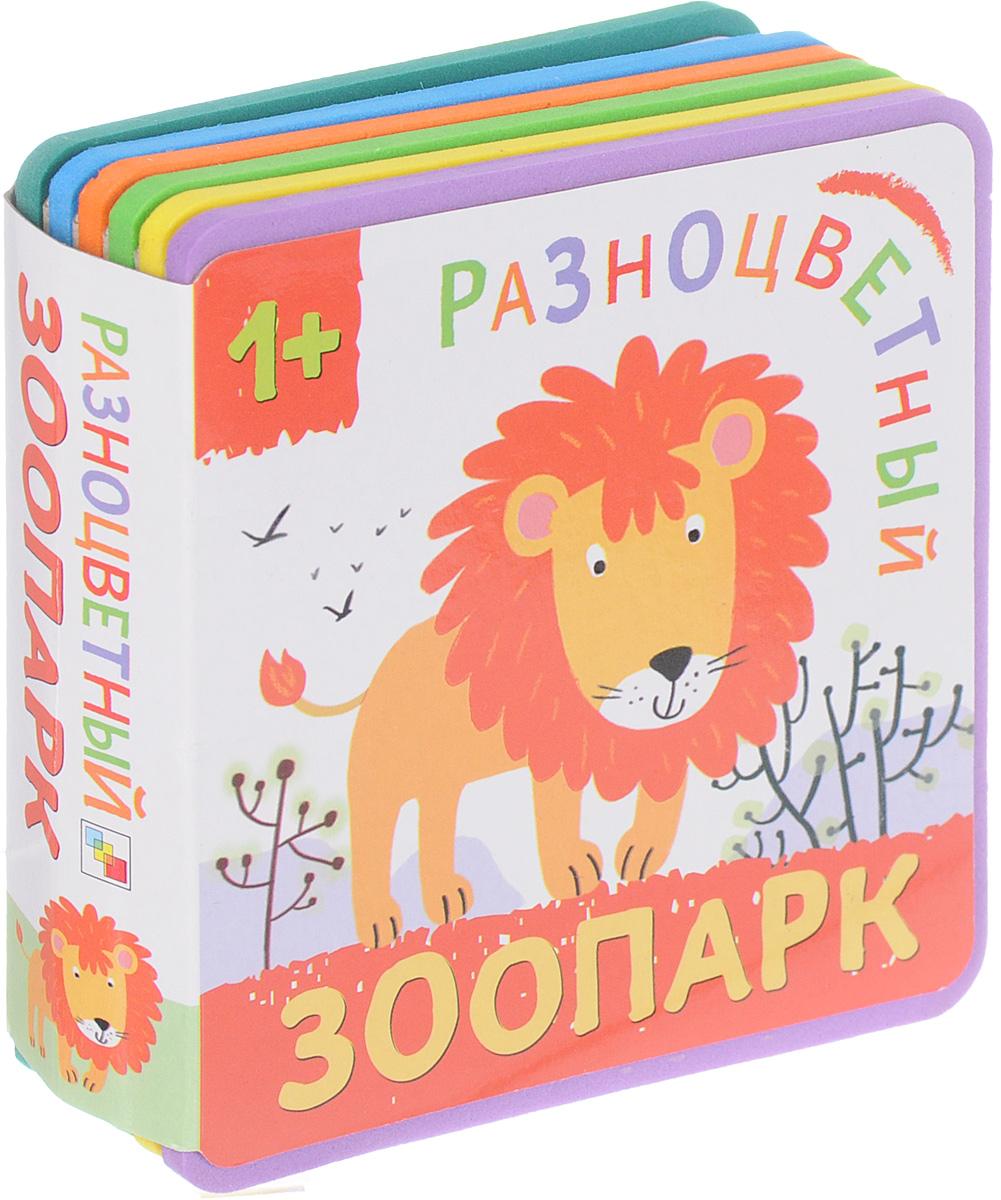 Е. Александрова Разноцветный зоопарк. Лев