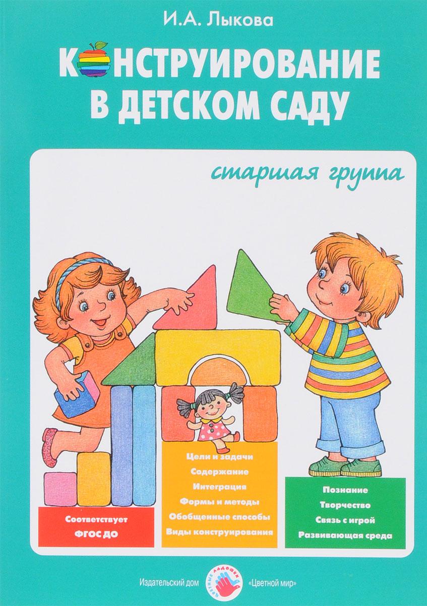 И.А.Лыкова Конструирование в детском саду. Старшая группа