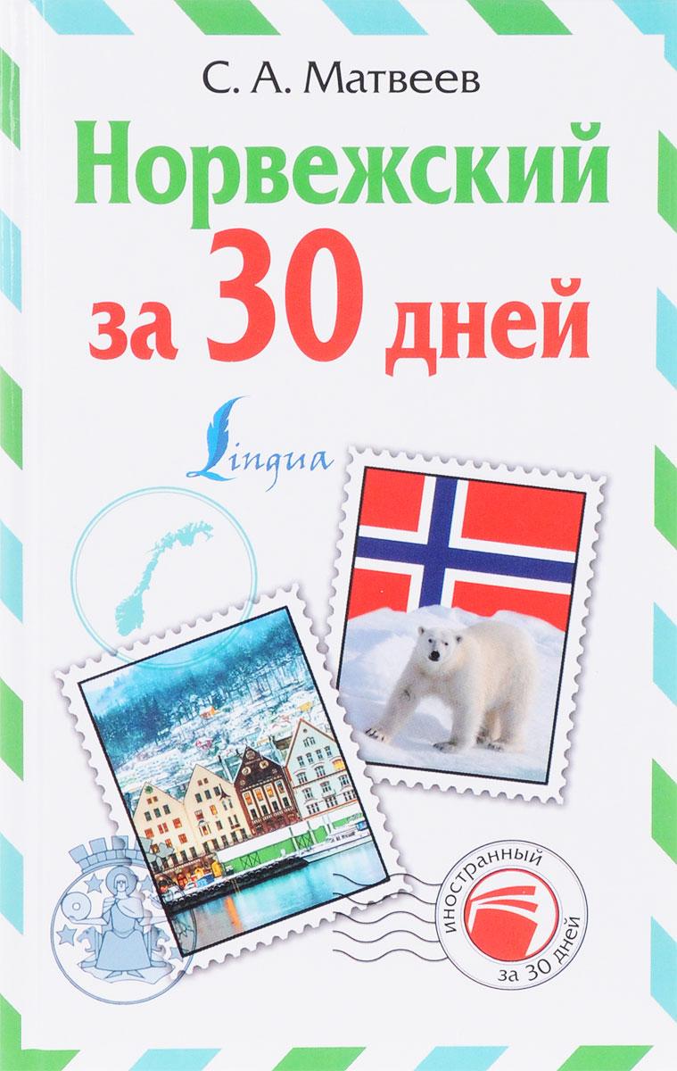 самоучитель норвежского языка pdf