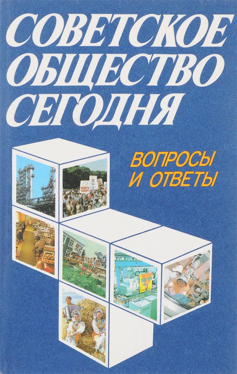 Советское общество сегодня. Вопросы и ответы