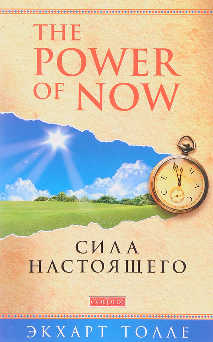 Экхарт Толле Сила настоящего. Руководство к духовному пробуждению экхарт толле сила настоящего руководство к духовному пробуждению