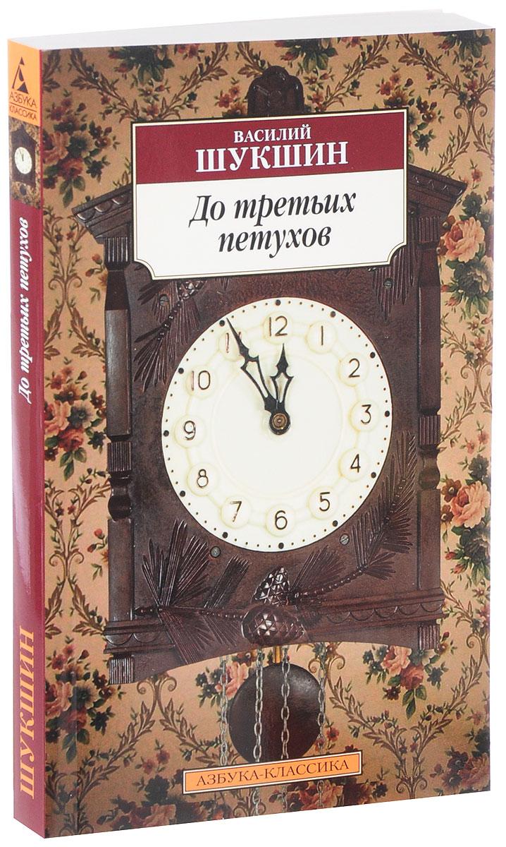 Василий Шукшин До третьих петухов