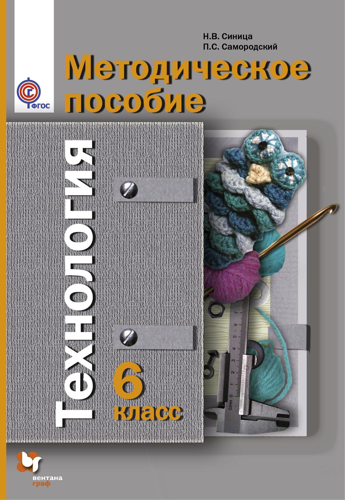 Н. В. Синица, П. С. Самородский Технология. 6 класс. Методическое пособие все цены