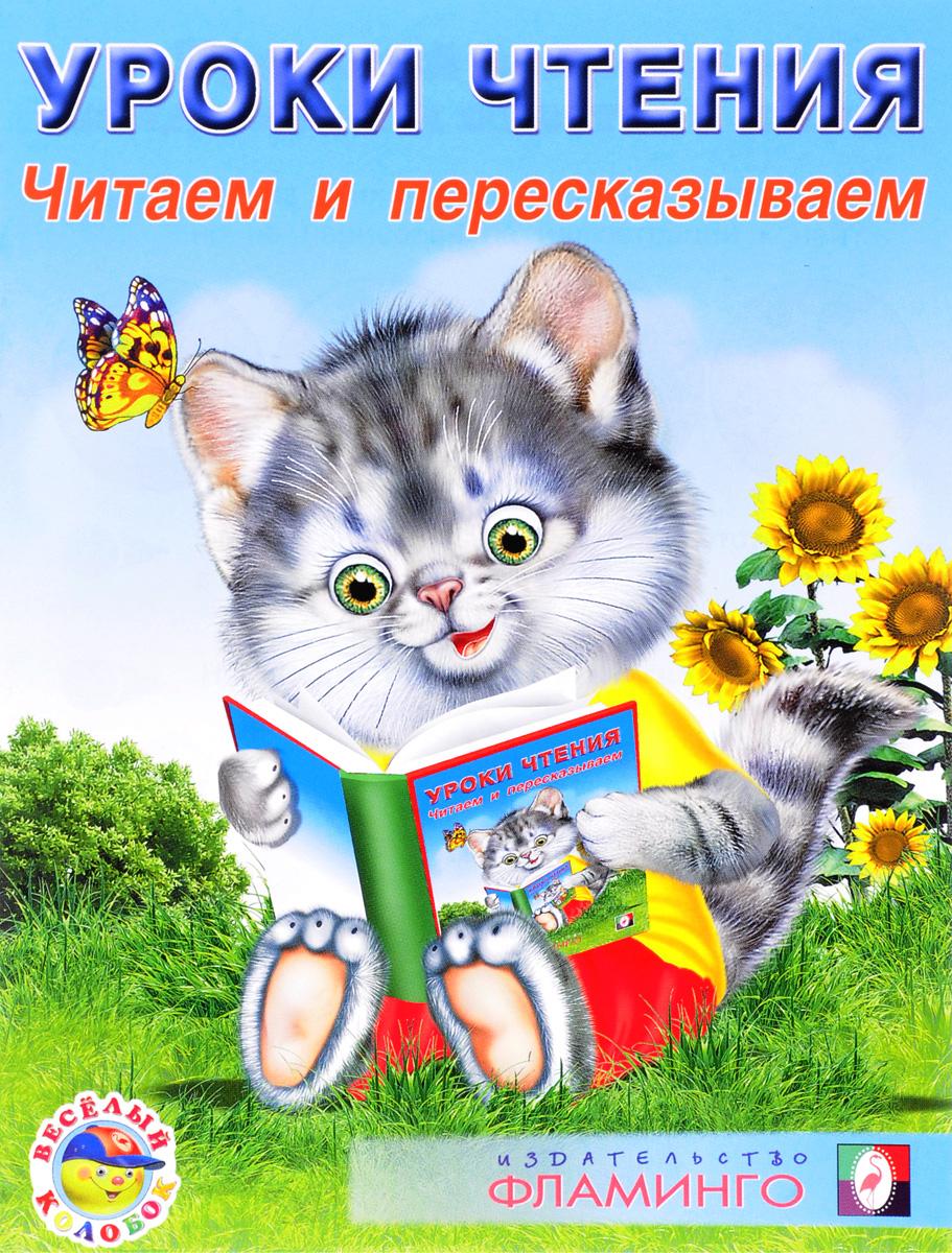 И. В. Гурина Уроки чтения. Читаем и пересказываем