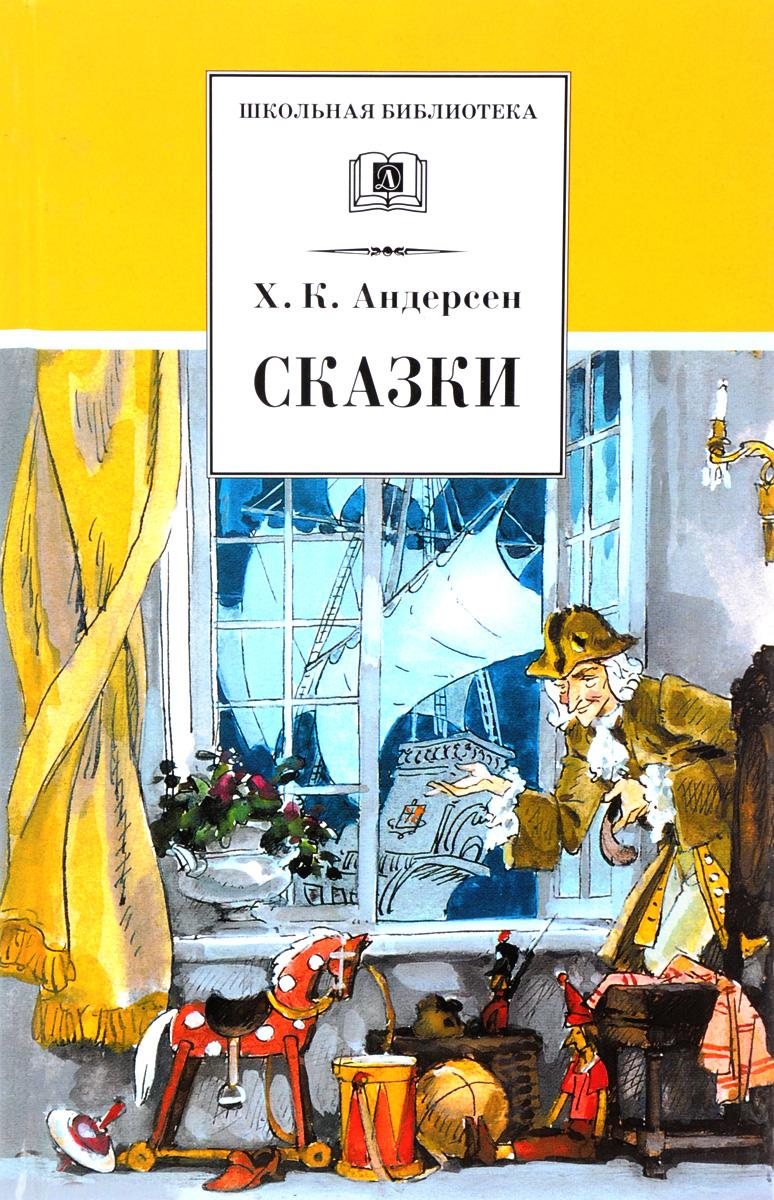 Х. К. Андерсен Х. К. Андерсен. Сказки цены онлайн