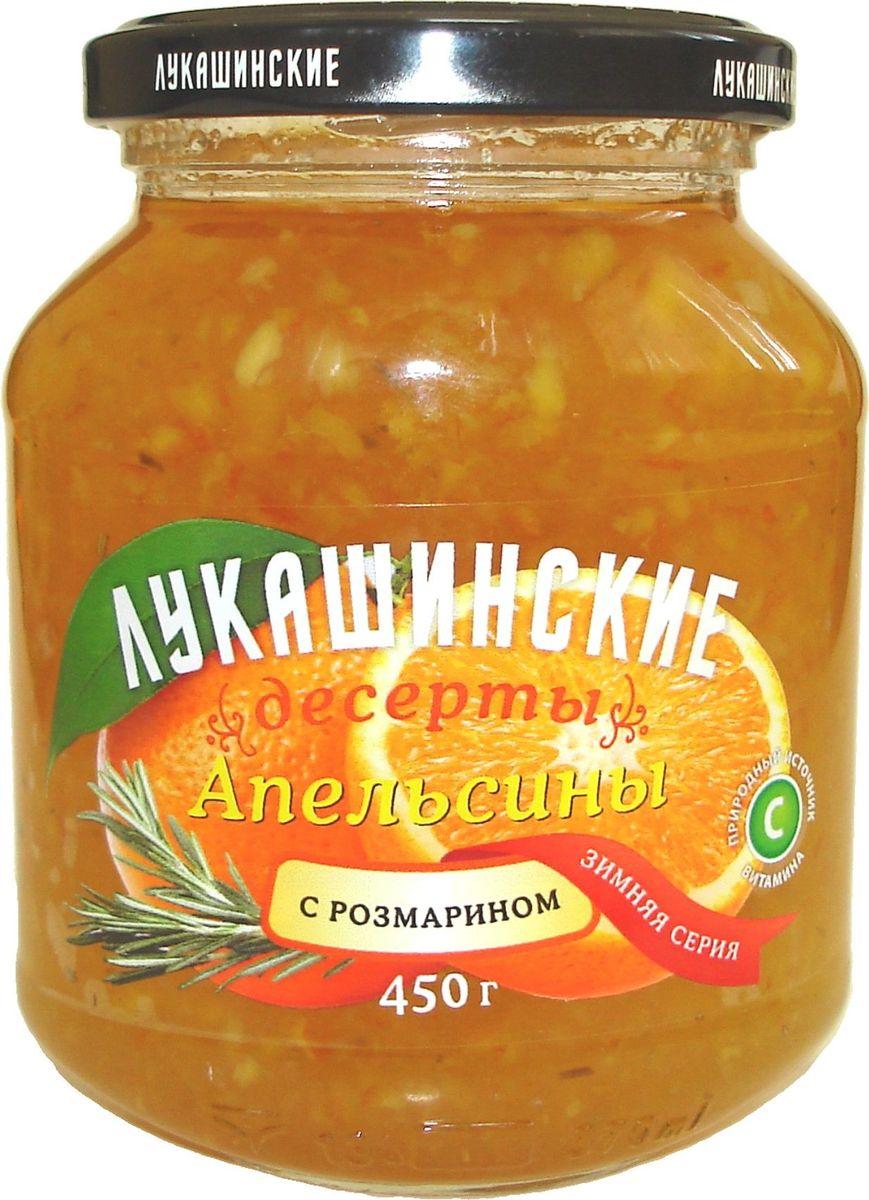 Лукашинские апельсин с розмарином, 450 г веледа с розмарином