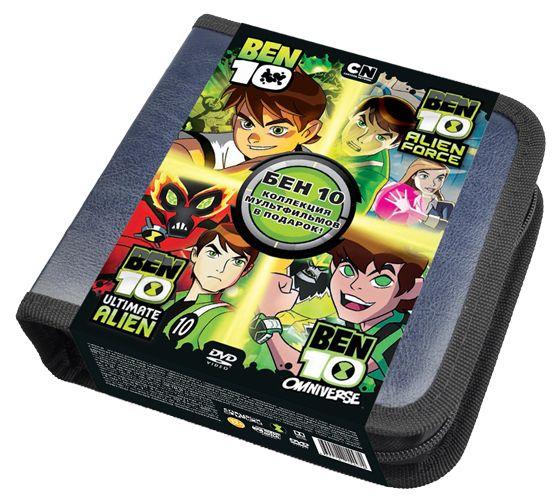 Ben 10: Коллекция мультфильмов (25 DVD + портмоне на 40 дисков)