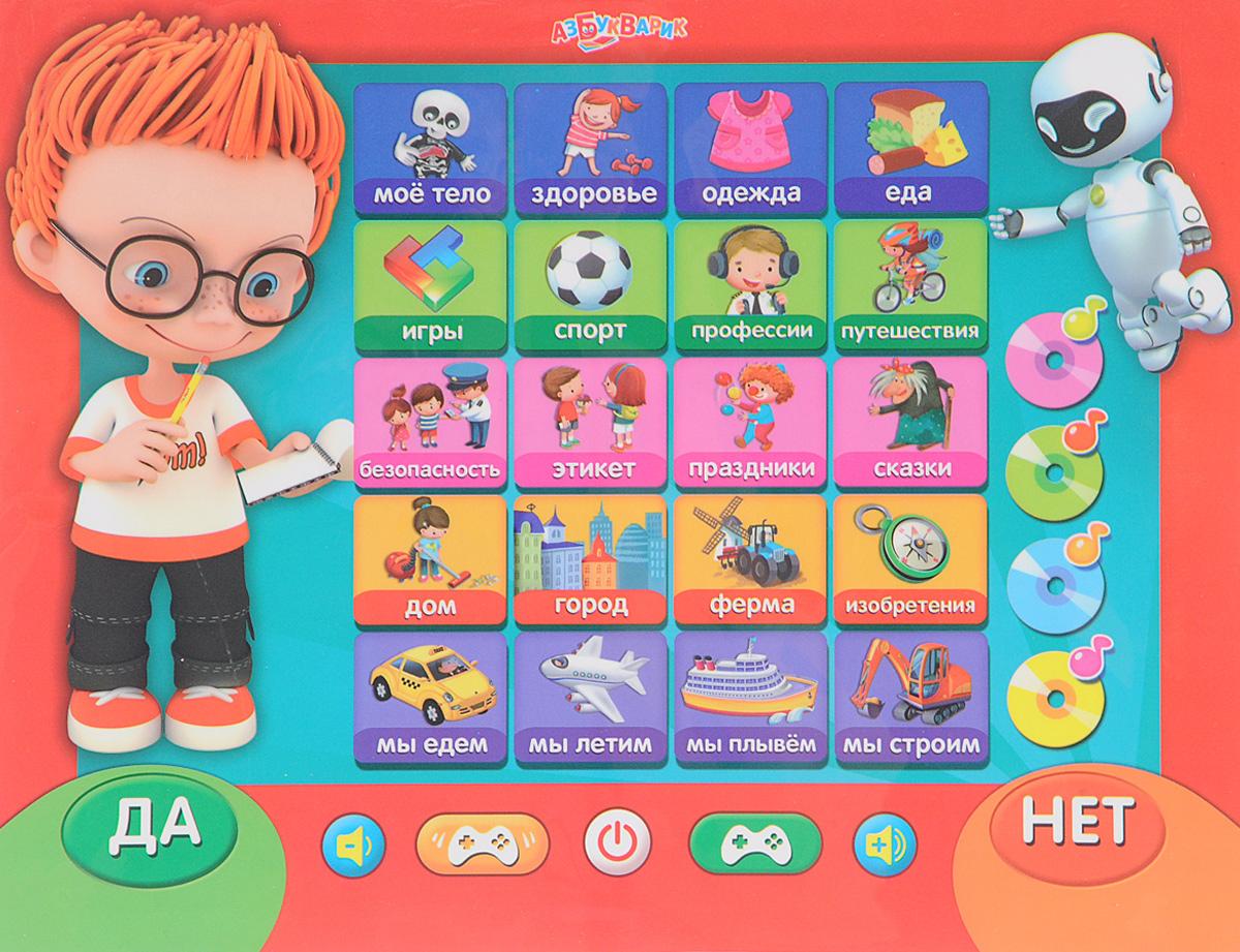 Азбукварик Электронная игрушка Планшетик Кто самый умный?
