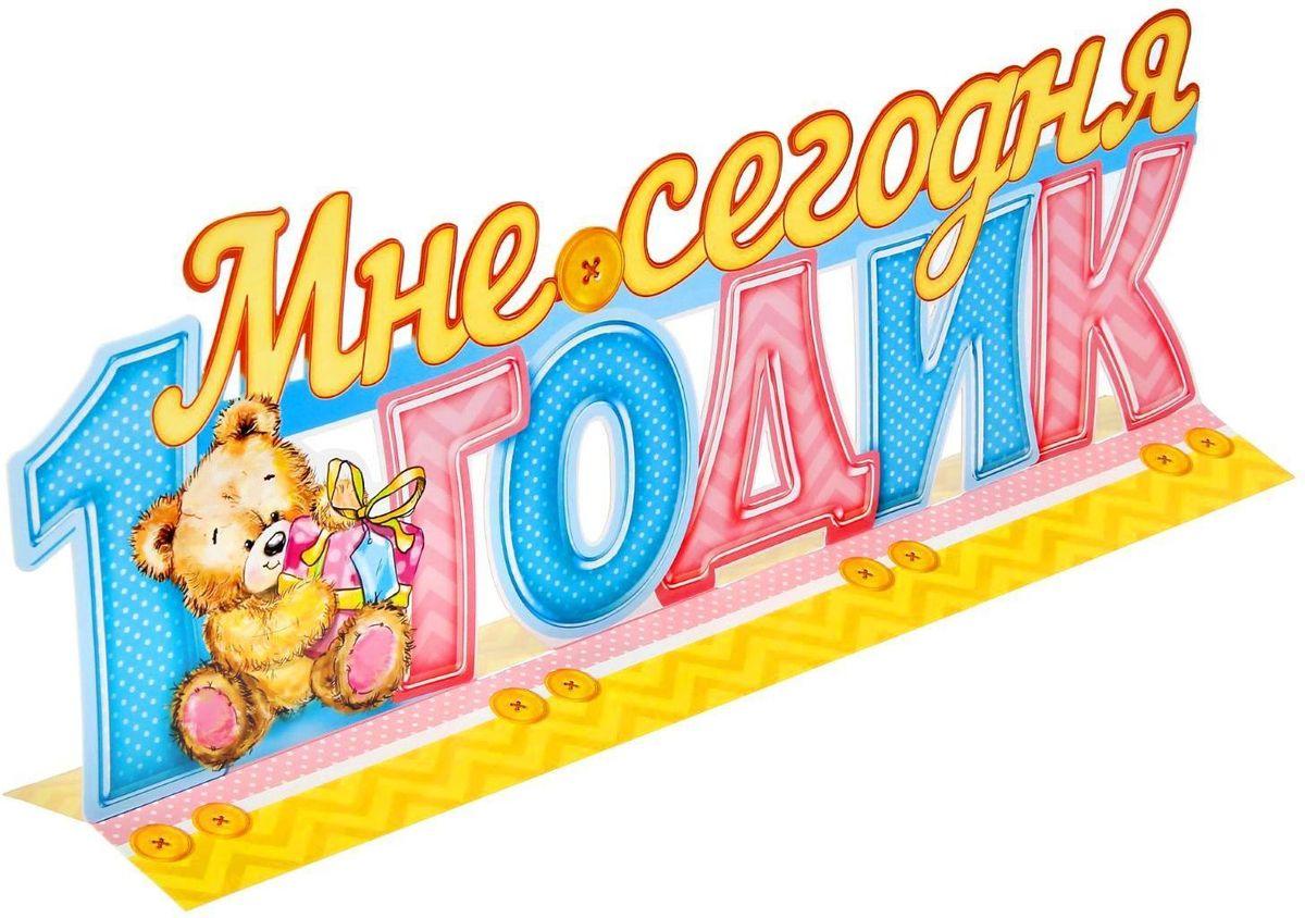 Слово-украшение на стол Мне сегодня 1 годик Мишка