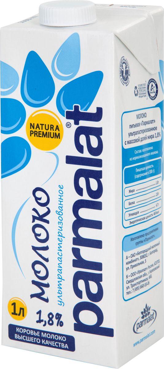 Parmalat молоко ультрапастеризованное 1,8%, 1 л фрутоняня молоко ультрапастеризованное 2 5% 0 5 л