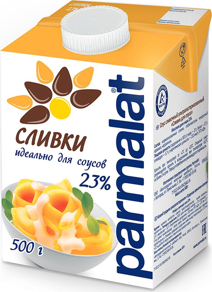 купить Parmalat сливки ультрастерилизованные 23%, 0,5 л по цене 152 рублей
