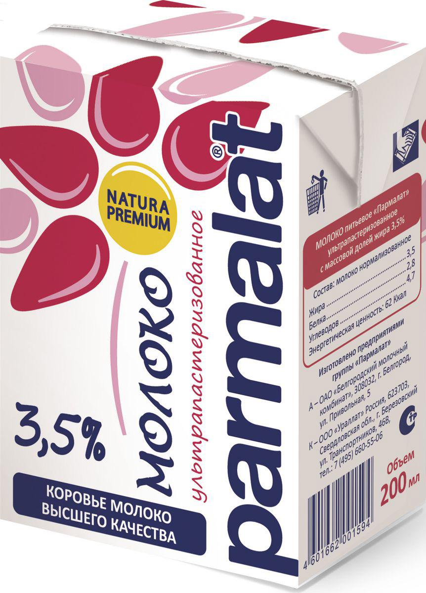 купить Parmalat молоко ультрапастеризованное 3,5%, 0,2 л по цене 25 рублей