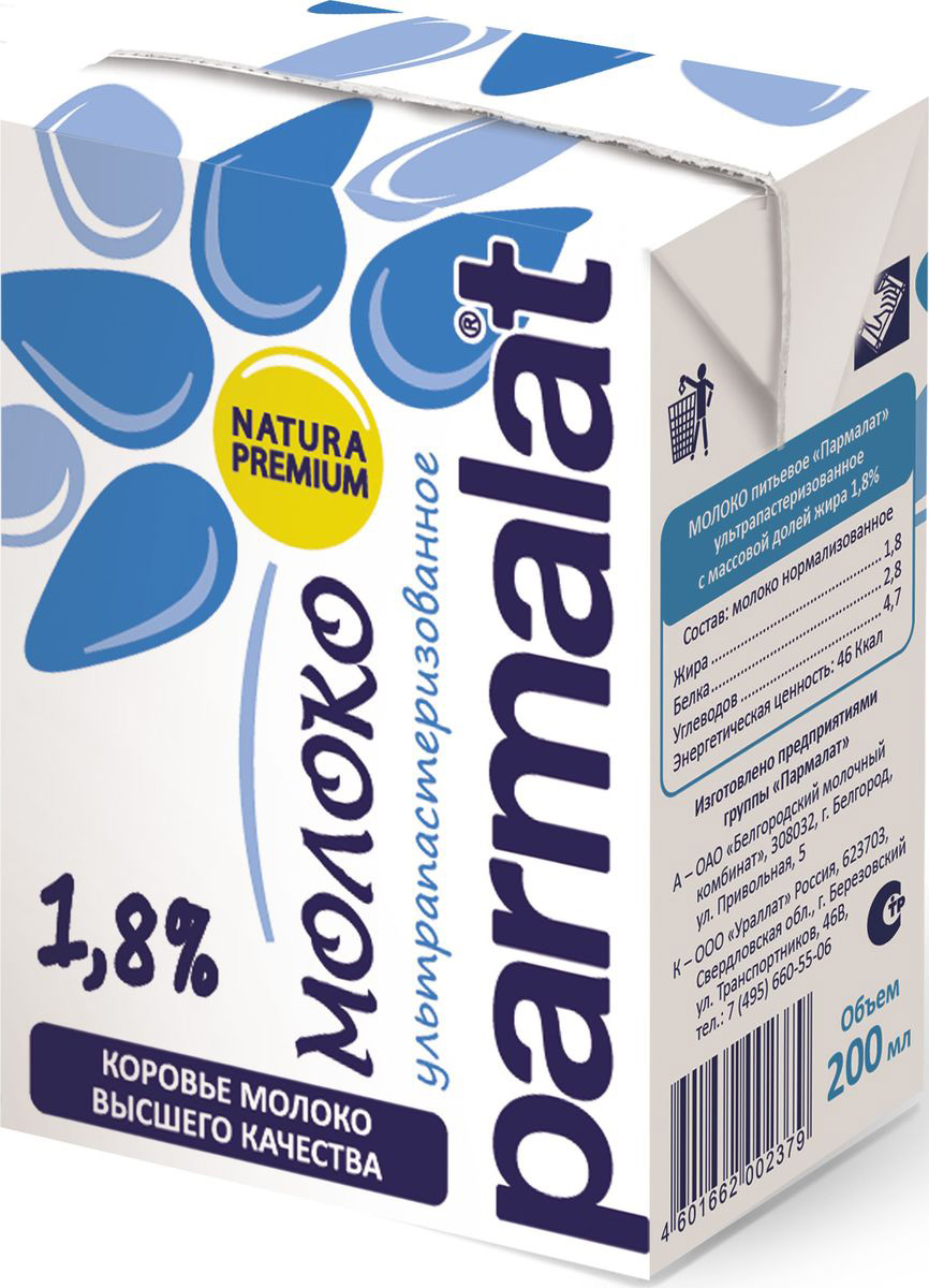 купить Parmalat молоко ультрапастеризованное 1,8%, 0,2 л по цене 23 рублей