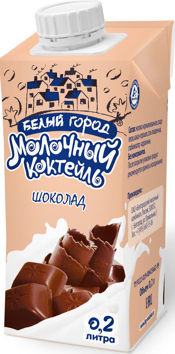 Белый Город Шоколад молочный коктейль 1,2%, 0,2 л цена 2017