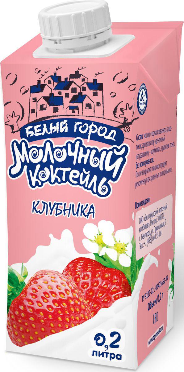 Белый Город Клубника молочный коктейль 1,5%, 0,2 л586779Молочный коктейль со вкусом клубники с жирностью 1,5%.