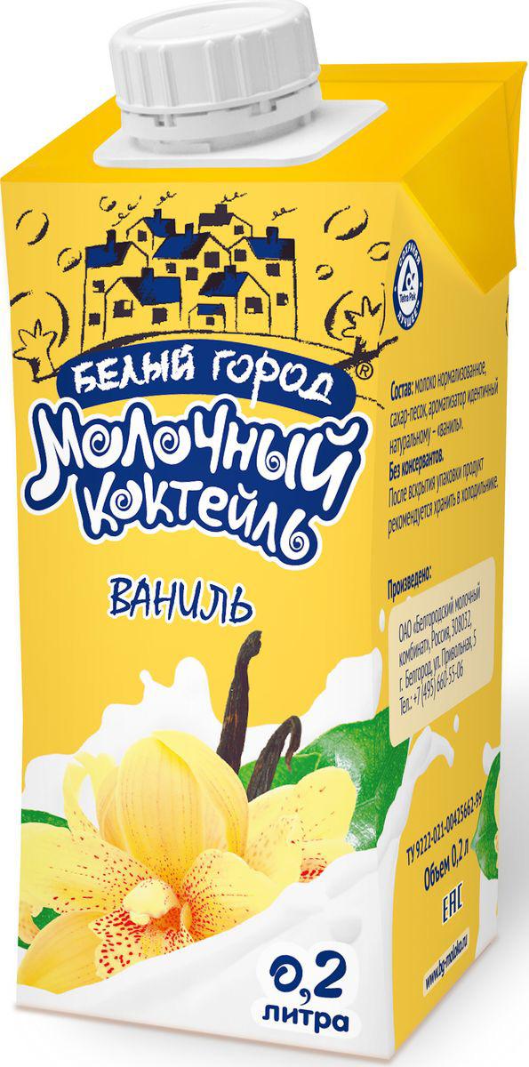 Белый Город Ваниль молочный коктейль 1,5%, 0,2 л молочный коктейль агуша я сам ваниль 2 5