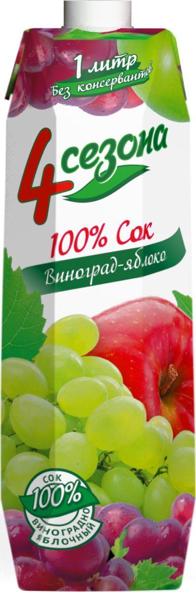 4 сезона Сок Виноград-Яблоко, 1 л 4 сезона сок томатный 1 л