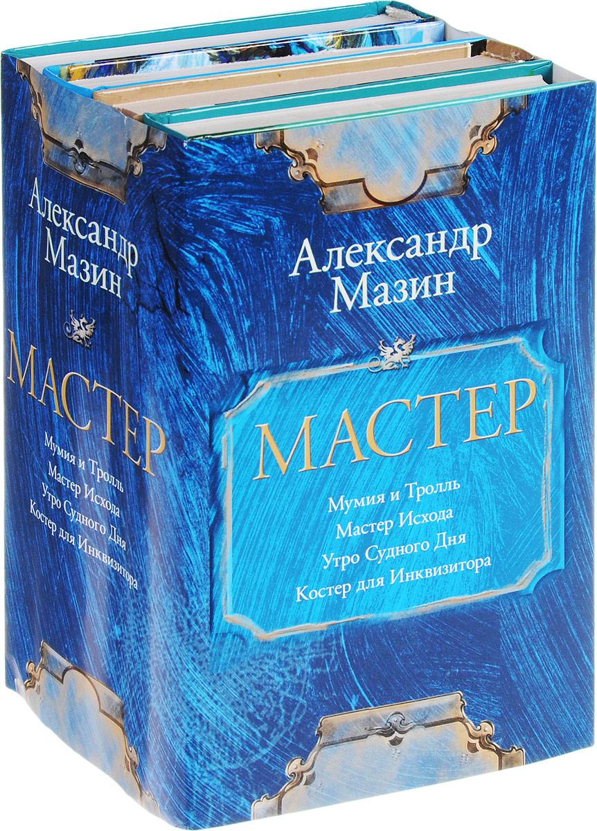 Анна Гурова,Александр Мазин Мастер