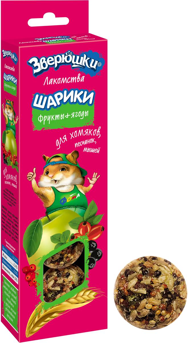 """Лакомство для хомяков, песчанок и мышей Зверюшки """"Шарики"""", с фруктами и ягодами, 50 г, 5 шт"""