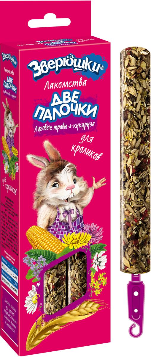 Лакомства для кроликов Зверюшки Две Палочки, луговые травы и кукуруза, 2 шт лакомство для кроликов зверюшки корзиночки луговые травы и кукуруза 40 г 2 шт