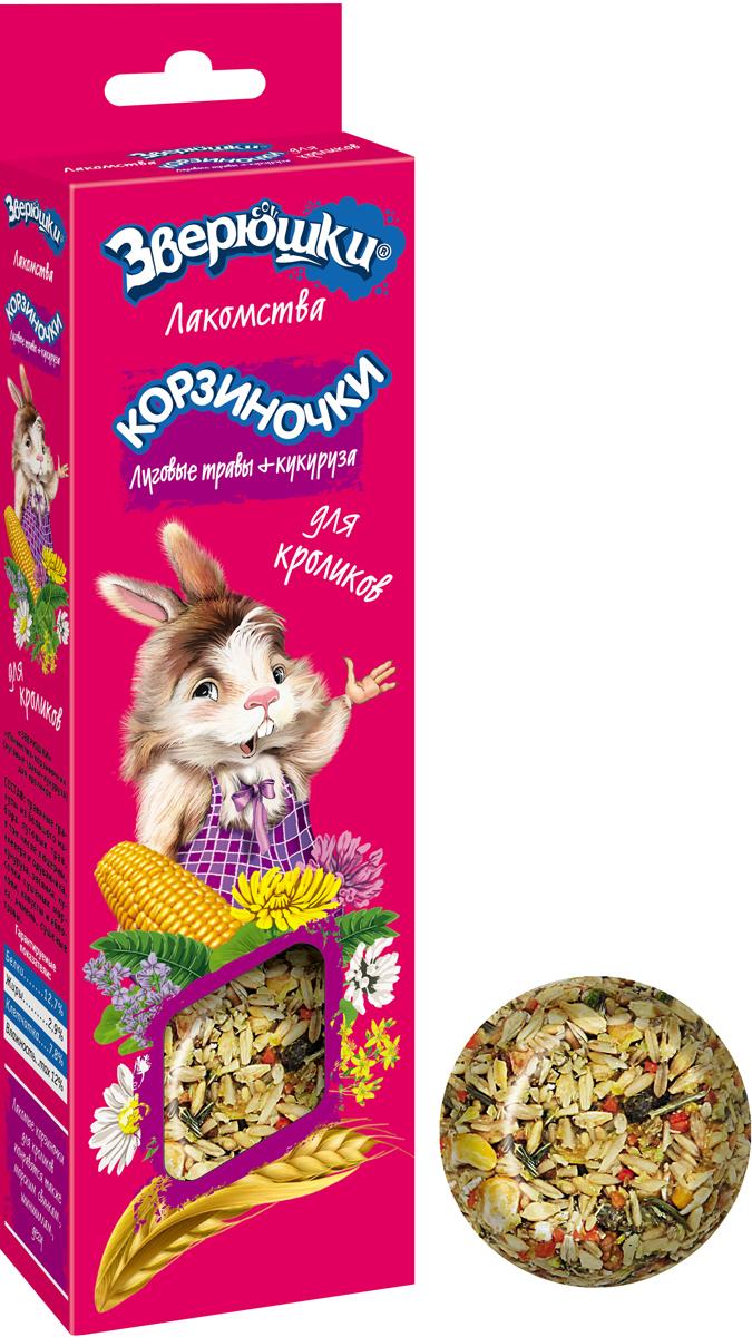Лакомство для кроликов Зверюшки Корзиночки, луговые травы и кукуруза, 40 г, 2 шт лакомство для кроликов зверюшки корзиночки луговые травы и кукуруза 40 г 2 шт