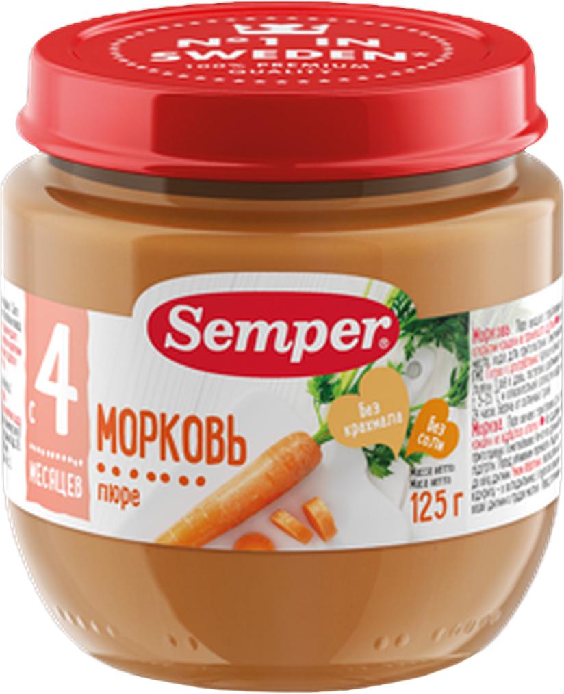 Semper пюре Морковь, с 4 месяцев, 125 г