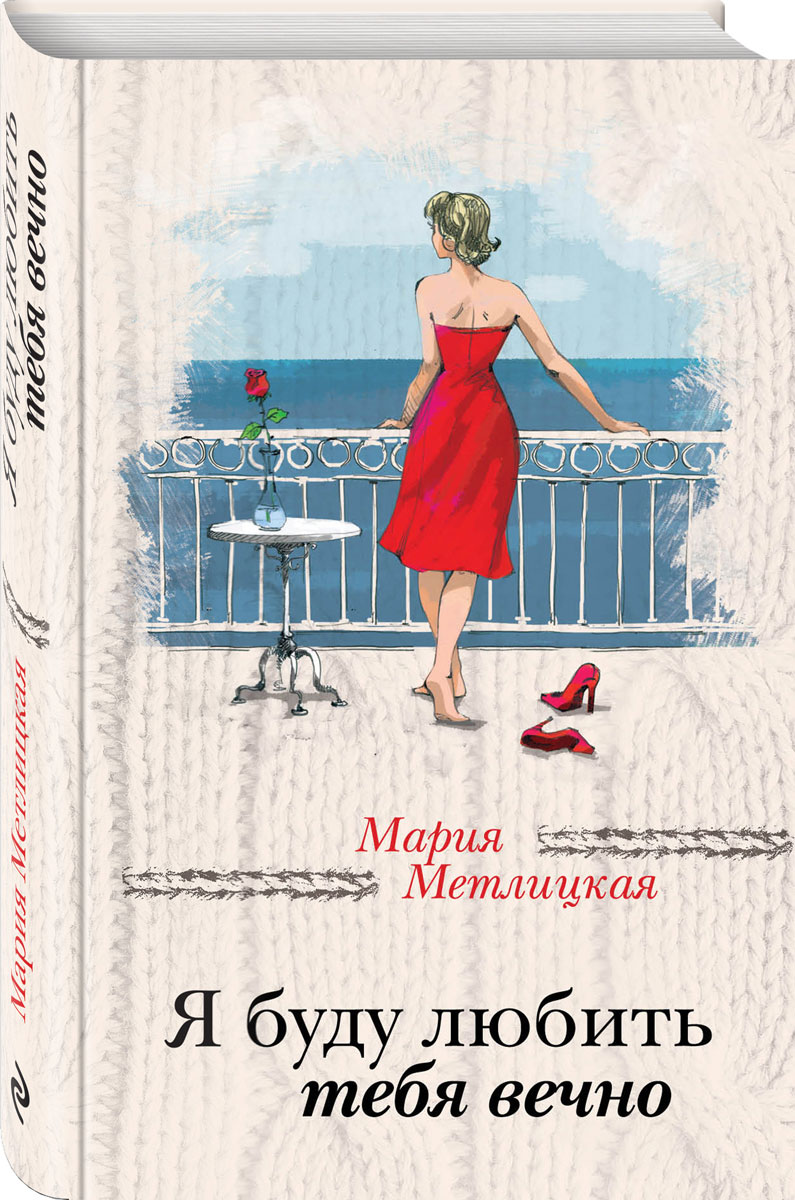 Мария Метлицкая Я буду любить тебя вечно