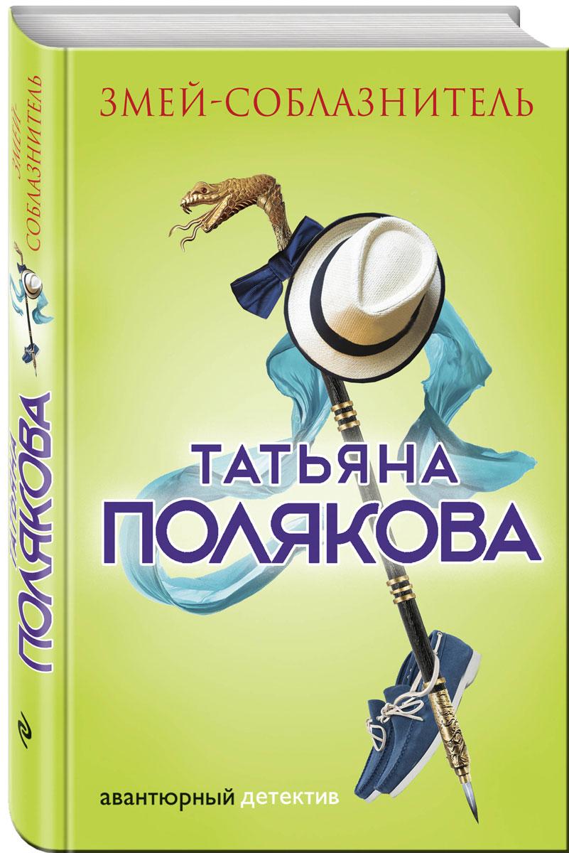 Татьяна Полякова Змей-соблазнитель