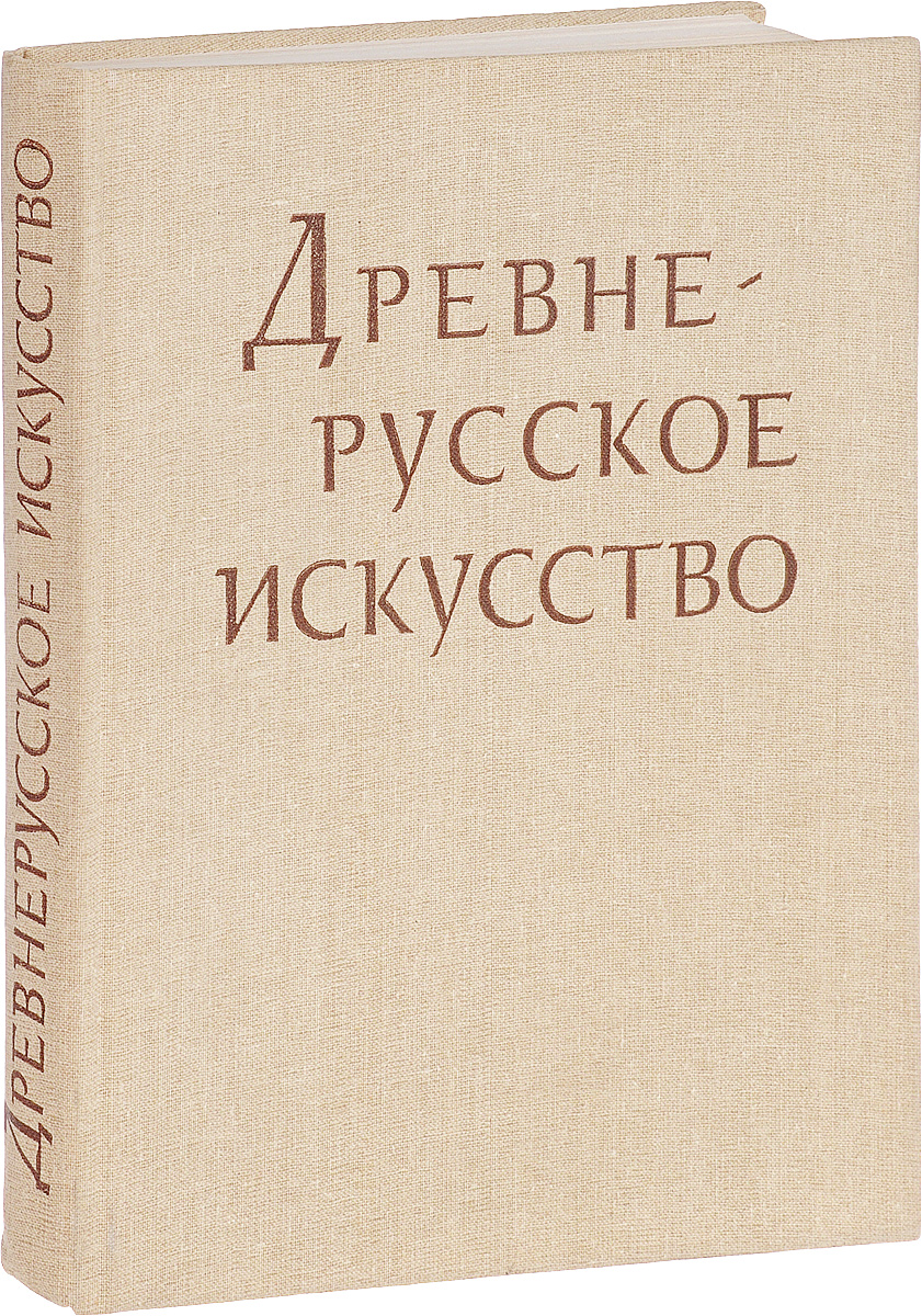 нет Древне-русское искусство рукописная книга анисимов е русское искусство глазами историка или куда ведет сусанин
