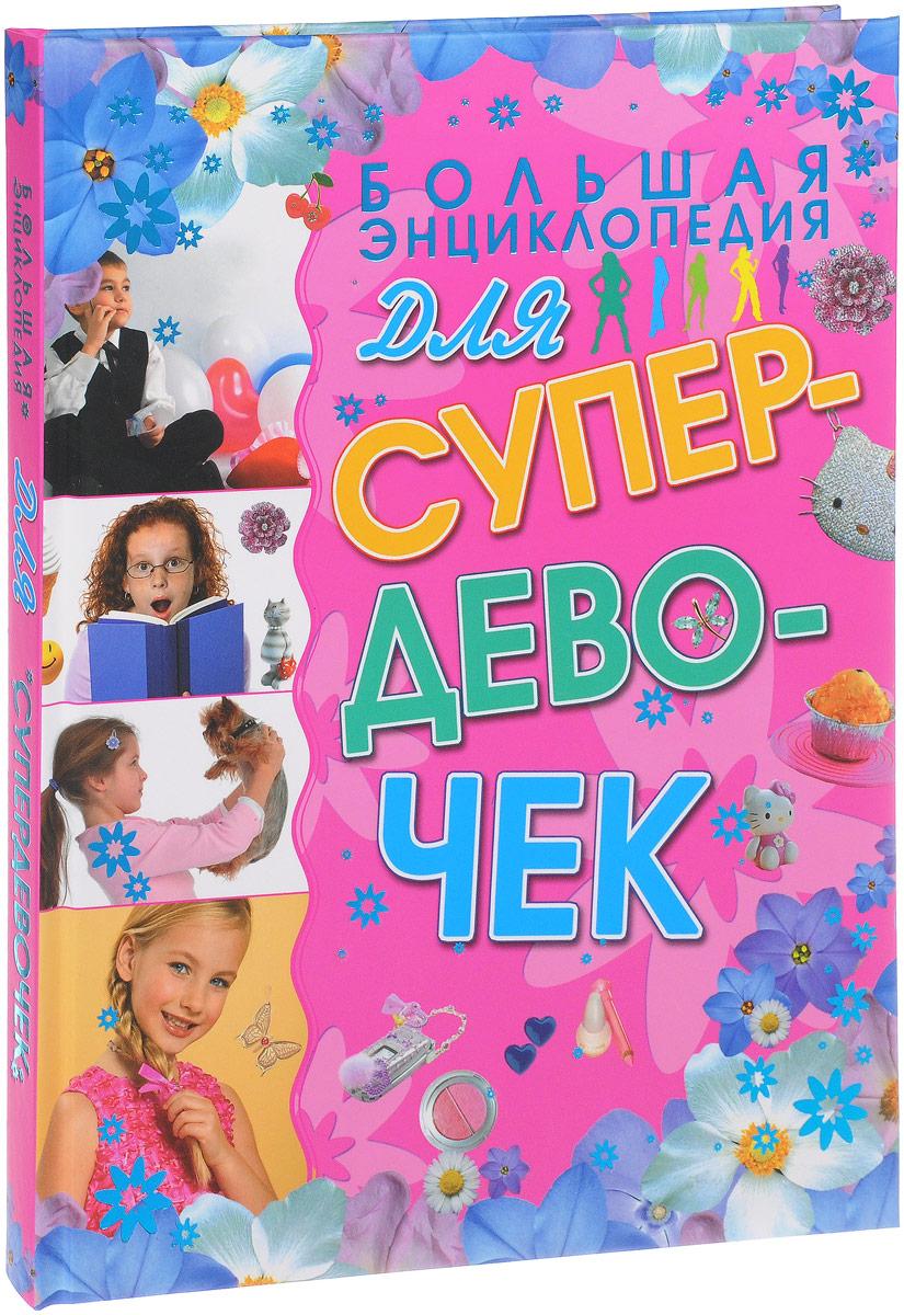 Е. О. Хомич Большая энциклопедия для супердевочек