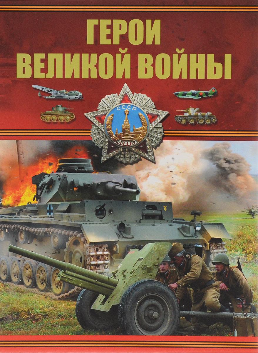 Б. Б. Проказов Герои Великой войны