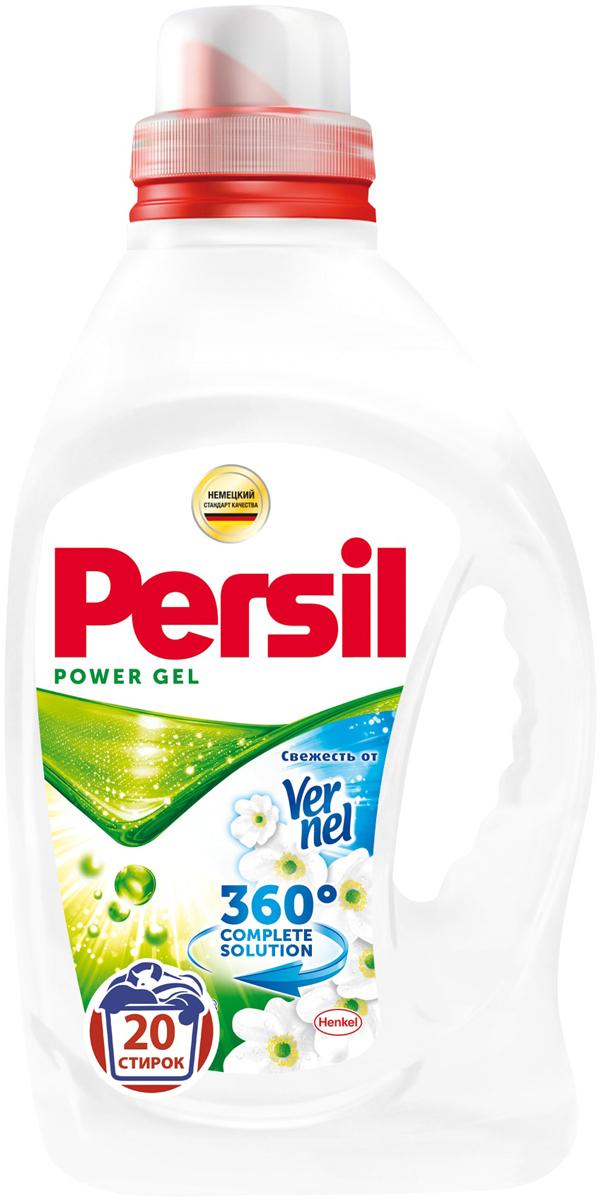 Средство для стирки Persil Power Gel Свежесть, универсальное, 1,46 л средство для чистки барабанов стиральных машин nagara 5 х 4 5 г
